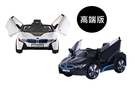 BMW i8 原廠授權 高端版雙驅兒童電動車
