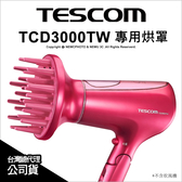 【24期零利率】TESCOM TCD3000TW TCD3000 吹風機 專用烘罩 負離子 公司貨 薪創數位