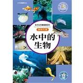 全方位兒童基礎百科 動物生態:水中的生物