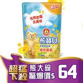 B341 熊寶貝衣物柔軟精-陽光馨香 柔軟精補充包 1.84L【熊大碗福利社】