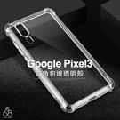 Google Pixel3 5.5吋 冰晶殼 手機殼 透明 空壓殼 防摔 四角強化 保護套 手機套 保護殼 氣囊軟殼