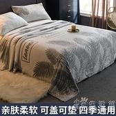 冬季珊瑚毛毯子牛奶法蘭絨床單單件被單加絨防滑加厚雙面單面毛絨 小時光生活館