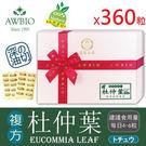 複方杜仲葉精華素膠囊共360粒(2盒)【美陸生技AWBIO】