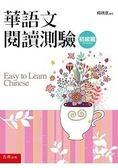 華語文閱讀測驗 初級篇