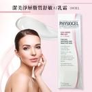 潔美淨層脂質舒敏AI 乳霜100ml