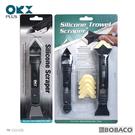 台灣製 ORX【矽利康刮刀+抹刀三件組(...