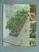 【書寶二手書T3/園藝_QXL】種子變盆栽真簡單_林惠蘭