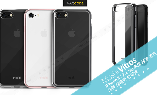 Moshi Vitros iPhone SE2 / 8 / 7 4.7吋 超薄 透亮 保護殼 公司貨