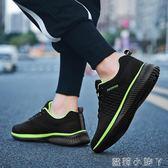運動鞋新款男鞋秋季潮鞋男士透氣跑步鞋休閒鞋子冬季韓版板鞋 蘿莉小腳ㄚ