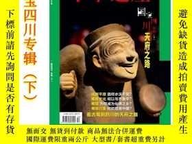 二手書博民逛書店中華遺產雜誌2020年12月 期罕見四川國寶專輯下 天府之路Y308032