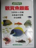 【書寶二手書T1/動植物_IAE】觀賞魚圖鑑_狄克.米爾