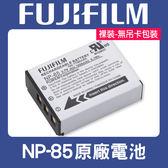 【平輸密封包裝】全新 NP-85 現貨 原廠電池 富士 Fujifilm NP85