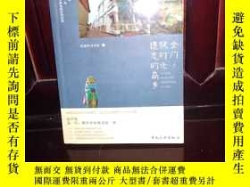 二手書博民逛書店罕見金門,被時光遺忘的島鄉Y5403 中國旅遊出版社 中國旅遊出