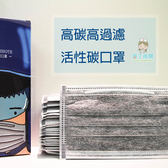 台灣製造-活性碳口罩   20片/盒  成人款 【帽子盒】南丁格爾 口罩專家