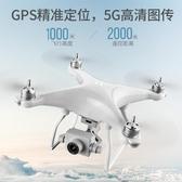 無人機 小型無人機超遠距離遙控航拍器專業戶外旅游抖音航拍直播拍攝 聖誕節