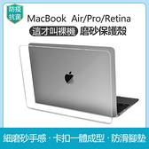 Macbook Pro Air Retina 16 15 13.3 2020 2018 筆電殼 磨砂 透明 防摔 超薄 散熱 Mac電腦保護殼