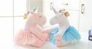【2色】紗裙獨角獸娃娃 彩虹馬絨毛玩偶 抱枕 聖誕節交換禮物 生日禮物 兒童節