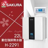 【有燈氏】櫻花 22L 數位恆溫 強排 熱水器 天然 液化 瓦斯熱水器 分段火排 隨開即熱【H-2291】