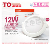 TOA東亞 LDL152-12AAL/H LED 12W 3000K 黃光 全電壓 12cm 崁燈 _ TO430210