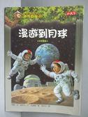 【書寶二手書T1/兒童文學_ICC】神奇樹屋8-漫遊到月球_瑪莉奧斯本