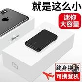 行動電源 迷你充電寶20000超薄小巧適用于oppovivo蘋果11女生便攜飛機可以帶上的i毫安可愛 4色