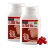 紅潤鐵複方膠囊(鐵+葉酸+維生素B12)(60顆X2瓶)【素天堂】