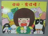【書寶二手書T6/少年童書_ZEI】你好,有信喔!_米雅, 秋山匡