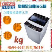 台灣精品*高品質【HERAN禾聯】15KG 變頻全自動洗衣機《HWM-1511V》立體智能循環水流*原廠保固
