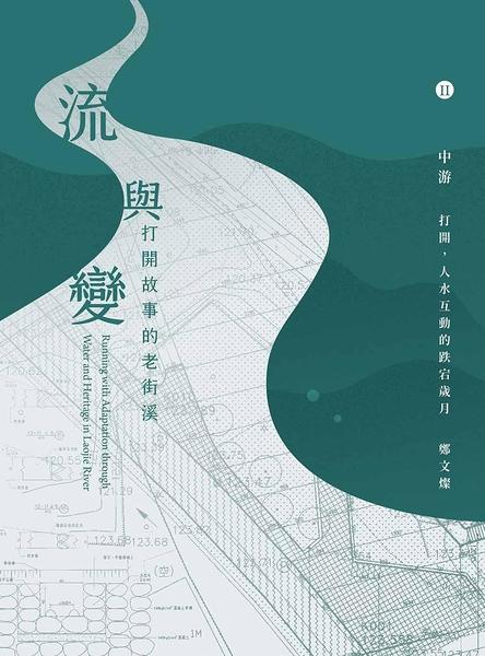 (二手書)流與變-打開故事的老街溪:中游-打開,人水互動的跌宕歲月