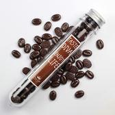 【Diva Life】咖啡豆試管 六包裝(比利時純巧克力)