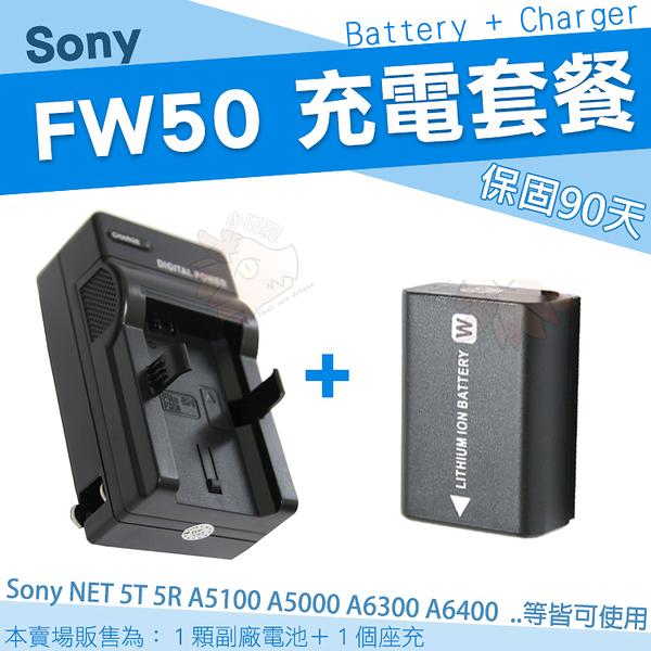 【套餐組合】 SONY NP-FW50 副廠電池 + 座充 鋰電池 充電器 FW50 A6500 A6400 A6300 A6000 A5100 A5000 電池