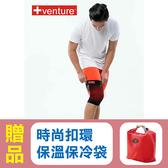 【+venture】速配鼎醫療用熱敷墊 低電壓熱敷護膝 KB-1280,贈品:時尚扣環保溫保冷袋x1