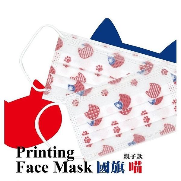 SH上好 醫療防護口罩 (國旗喵)成人醫療口罩50入/盒 台灣製 雙鋼印【2004464】