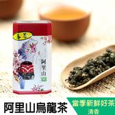 [杉林溪茶葉生產合作社] 【阿里山烏龍茶】 當季新鮮好茶手採 苦澀度極低 甘醇味明顯(買1罐送1罐)