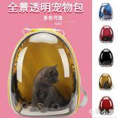 貓包狗包太空艙寵物背包便攜透氣外出寵物包貓籠袋貓狗包寵物用品OB4163『毛菇小象』