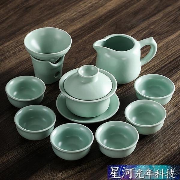 茶具套裝 開片汝窯茶具套裝陶瓷功夫茶具套裝冰裂蓋碗家用茶壺茶具 星河光年