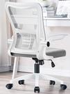 電腦椅 家用辦公椅舒適久坐職員會議座椅靠...