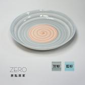 原點居家 彩虹陶瓷圓盤日韓風格家用菜盤手繪陶瓷盤2 色