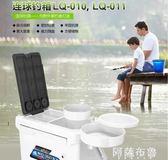 釣魚箱 連球釣箱競技迷你小釣箱多功能輕便釣魚箱裝魚桶可坐 igo 阿薩布魯