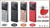 送8GB【福笙】SONY ICD-UX560F 錄音筆 內建4GB (索尼公司貨)