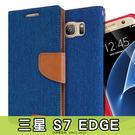 E68精品館 三星 S7 EDGE 韓國MERCURY 牛仔紋皮套 雙色 保護套手機套 軟殼側翻可立支架手機殼 G935