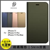 【SKIN 隱扣皮套】DuxDucis 蘋果 iPhone 11 Pro Max 皮套 手機套 保護殼 側翻書本式