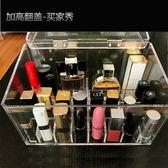 防塵化妝品收納盒翻蓋防塵式口紅收納盒亞克力整理盒桌面透明化妝盒口紅專用盒 台北日光 NMS