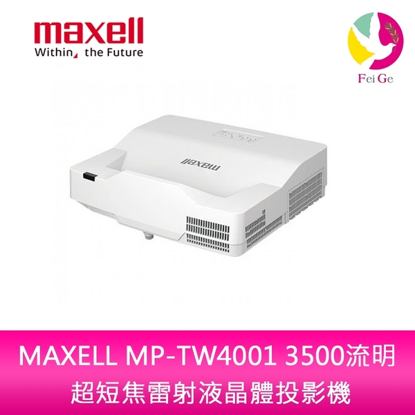 分期0利率 MAXELL MP-TW4001 3500流明 超短焦雷射液晶體投影機