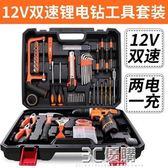 漢斯鋰電鑚手電鑚12V雙速家用手槍鑚充電式電動螺絲刀電動起子THM 3C優購