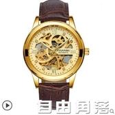 手錶男士全自動機械錶男錶鏤空時尚潮流夜光防水男腕錶  自由角落
