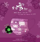 丰荷 醫療口罩 夜光 夜吹雪(紫) 30入/盒【躍獅】