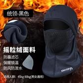 戶外保暖頭套男女防寒防塵面罩防風騎行裝備【步行者戶外生活館】