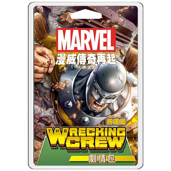 『高雄龐奇桌遊』漫威傳奇再起 拆遷組劇情包 The Wrecking Crew 繁體中文版 正版桌上遊戲專賣店