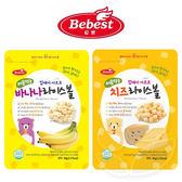 韓國 Bebest 貝思 寶寶米球-起司/香蕉30g【佳兒園婦幼館】